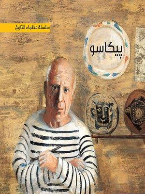cover image of سلسلة عظماء التاريخ : بيكاسو