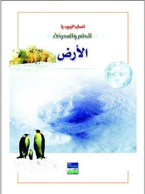 cover image of انسايكلوبيديا العلم والمعرفة : كوكب الارض