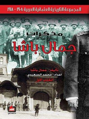 cover image of مذكرات جمال باشا