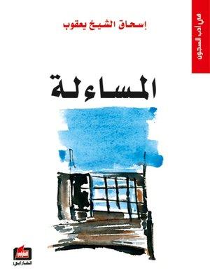 cover image of المساءلة في أدب السجون