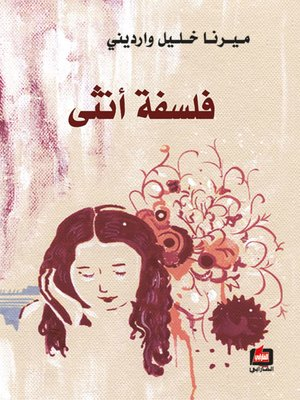 cover image of فلسفة أنثى