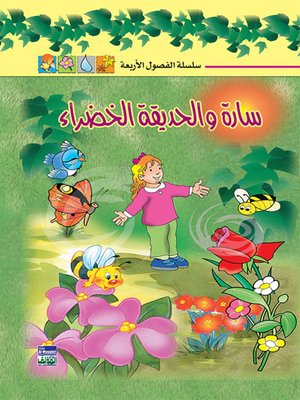 cover image of سلسلة الفصول الأربعة: سارة والحديقة الخضراء