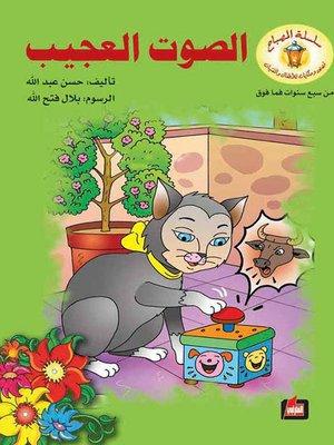 cover image of الصوت العجيب