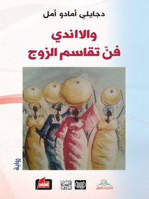 cover image of والااندي فن تقاسم الزوج