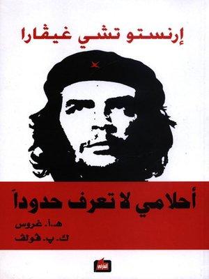 cover image of إرنستو تشي غيفارا- أحلامي لا تعرف حدوداً