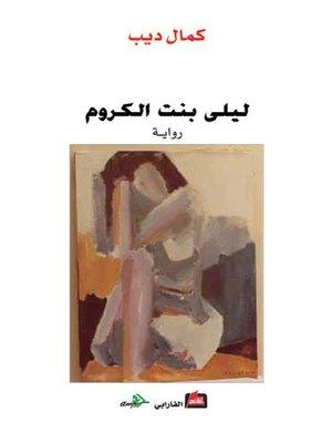 cover image of ليلى بنت الكروم
