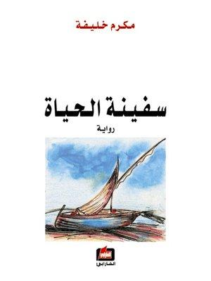 cover image of سفينة الحياة