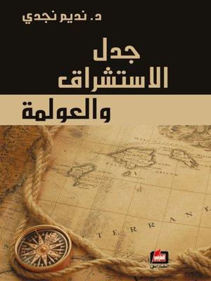 cover image of جدل الاستشراق والعولمة