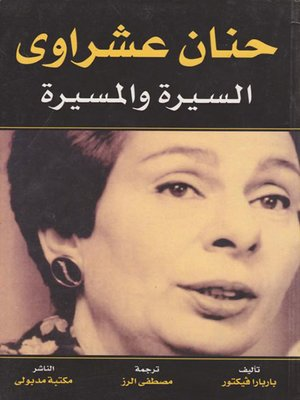 cover image of حنان عشراوي - السيرة والمسيرة