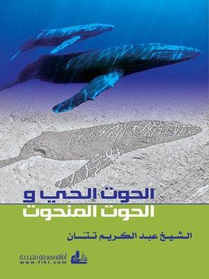 cover image of الحوت الحي والحوت المنحوت