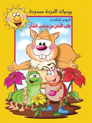 cover image of يوميات الدودة ممدودة :طلب الامان من صاحب الشان