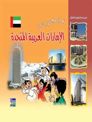 cover image of تعرف مع نورا على : الامارات العربية المتحدة
