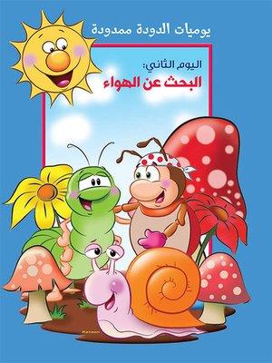 cover image of يوميات الدودة ممدودة : البحث عن الهواء