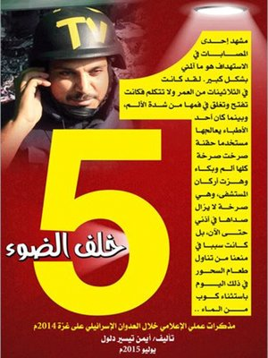 cover image of 51 خلف الضوء