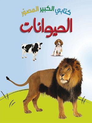 cover image of كتابي الكبير الصوّر: الحيوانات