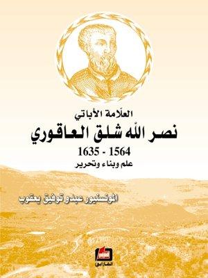 cover image of العلامة الأباتي نصر الله شلق العاقوري 1564-1635 علم وبناء وتحرير