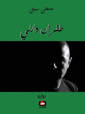 cover image of طفران وارلي
