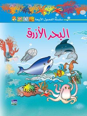 cover image of سلسلة الفصول الأربعة: البحر الأزرق