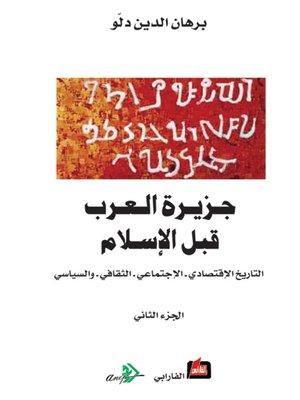 cover image of جزيرة العرب قبل الإسلام (الجزء الثاني )
