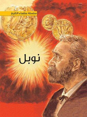 cover image of سلسلة عظماء التاريخ: ألفرد نوبل