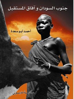 cover image of جنوب السودان وآفاق المستقبل