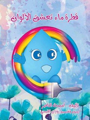 cover image of قطرة ماء تعشق الألوان