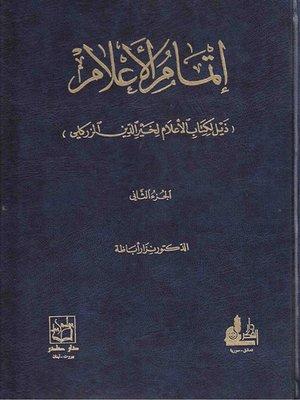 cover image of إتمام الإعلام