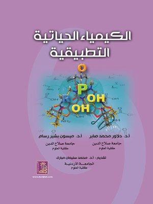 cover image of الكيمياء الحياتية التطبيقية