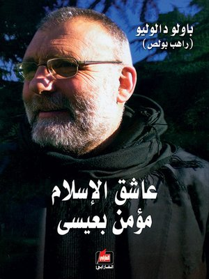 cover image of عاشق الإسلام مؤمن بعيسى