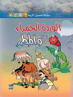 cover image of سلسلة الفصول الأربعة: الوردة الحمراء والمطر
