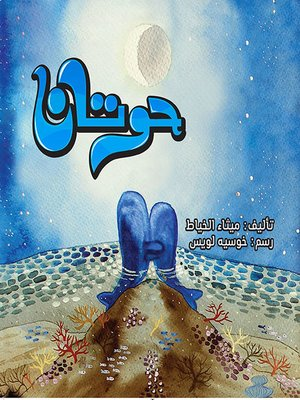 cover image of حوتان
