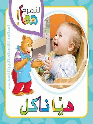 cover image of لنمرح معا : هيا ناكل