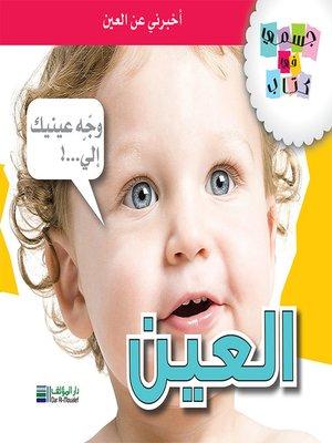 cover image of جسمي في كتاب: العين