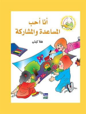 cover image of سلسلة كيف أكون الأفضل: أنا أحب المساعدة والمشاركة