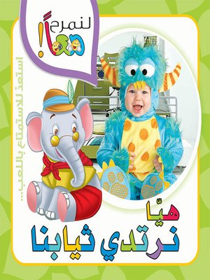 cover image of لنمرح معا : هيا نرتدي ثيابنا