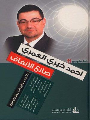 cover image of أحمد خيري العمري صانع الأنفاق