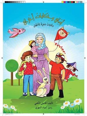 cover image of أمي وحكايات أخرى