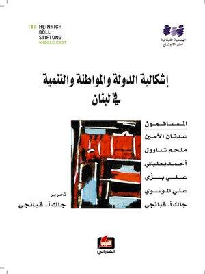 cover image of إشكالية الدولة والمواطنة والتنمية في لبنان