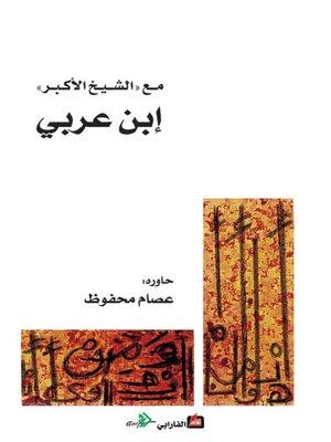 cover image of مع الشيخ الأكبر إبن عربي