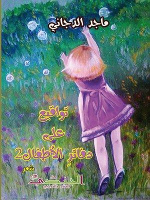 cover image of تواقيع على دفاتر الأطفال 2