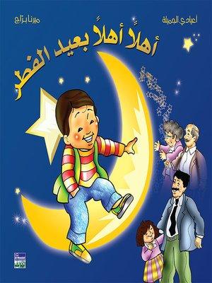 cover image of ألبوم أعيادي المصور: أهلا أهلا بعيد الفطر