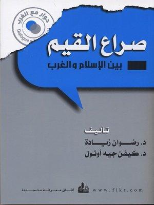 cover image of صراع القيم بين الإسلام والغرب