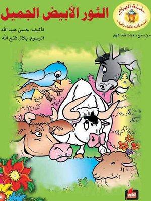 cover image of الثور الأبيض الجميل