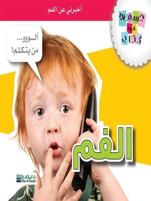 cover image of جسمي في كتاب: الفم