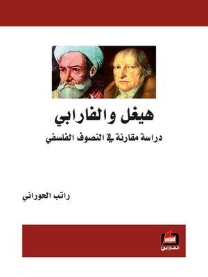 cover image of هيغل والفارابي - دراسة مقارنة في التصوف الفلسفي