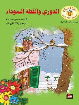 cover image of الدوري والقطة السوداء