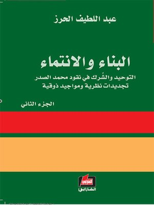 cover image of البناء والإنتماء - الجزء الثاني