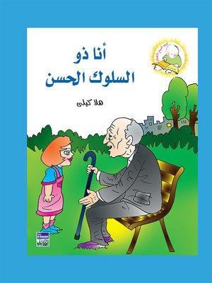 cover image of سلسلة كيف أكون الأفضل: أنا ذو السلوك الحسن