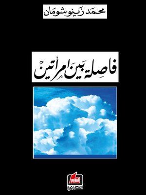 cover image of فاصلة بين امرأتين