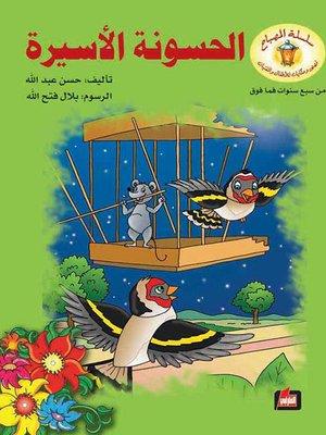 cover image of الحسونة الأسيرة